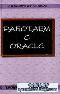 Работаем с Oracle. Учебное пособие.