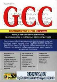 GCC. Компилятор GNU. GCC: Настольная книга пользователей, программистов и с ...
