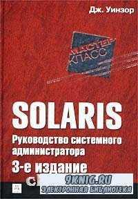 Solaris. Руководство системного администратора (3-е издание).