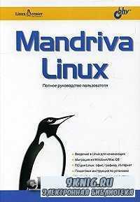 Mandriva Linux. Полное руководство пользователя.