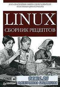 LINUX. Сборник рецептов.