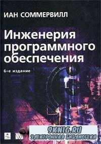 Инженерия программного обеспечения (6-ое издание).
