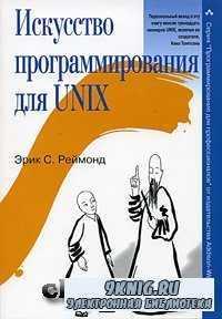 Искусство программирования для Unix.
