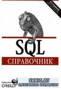 SQL: Справочник (2-ое издание).