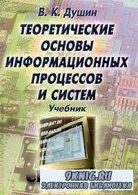 Теоретические основы информационных процессов и систем.