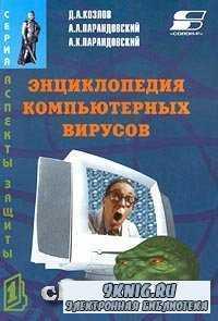 Энциклопедия компьютерных вирусов.
