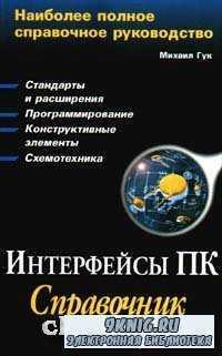 Интерфейсы ПК: Справочник.