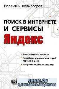 Поиск в Интернете и сервисы Яндекс.