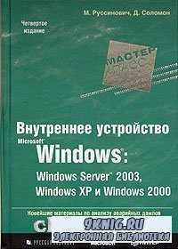 Внутреннее устройство Microsoft Windows: Windows Server 2003, Windows XP, W ...