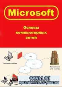 Microsoft: Основы компьютерных сетей.