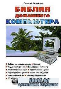 Библия домашнего компьютера.