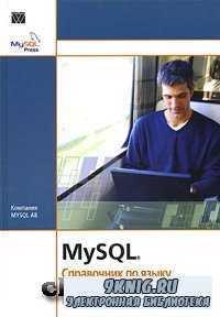 MySQL. Справочник по языку.