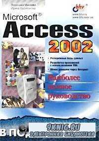Microsoft Access 2002. Наиболее полное руководство.