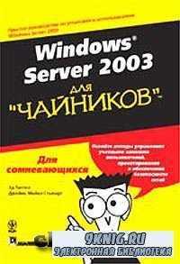Windows Server 2003 для `чайников`.