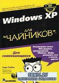 Windows XP для `чайников`.