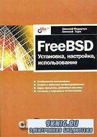 FreeBSD. Установка, настройка, использование.