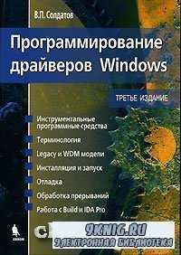 Программирование драйверов Windows. (3-е издание, переработанное и дополнен ...