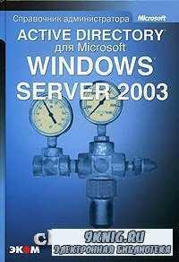 Active Directory для Windows Server 2003. Справочник администратора.