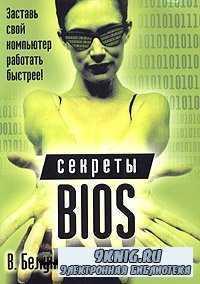 Секреты BIOS.