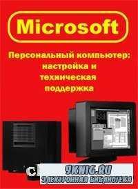 Microsoft: Персональный компьютер: настройка и техническая поддержка.