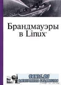 Брандмауэры в Linux.