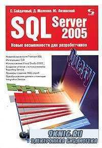 SQL Server 2005. Новые возможности для разработчиков.