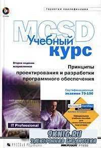 Принципы проектирования и разработки программного обеспечения: Сертификацио ...