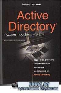Active Directory. Подход профессионала.