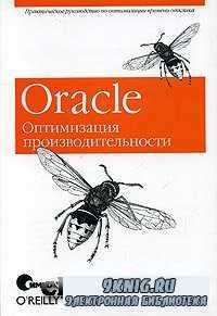 Oracle. Оптимизация производительности.