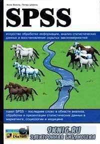 SPSS: искусство обработки информации. Анализ статистических данных и восста ...