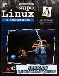 Ядро Linux в комментариях.