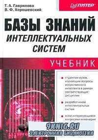 Базы знаний интеллектуальных систем.