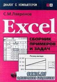 Excel. Сборник примеров и задач.