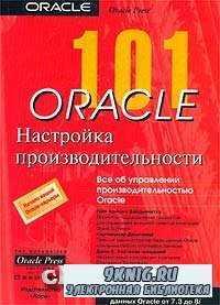 101 Oracle. Настройка производительности.
