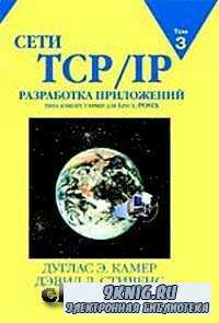 Сети TCP/IP. Том 3. Разработка приложений типа клиент/сервер для Linux/POSI ...