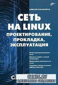 Сеть на LINUX. Проектирование, прокладка, эксплуатация.