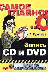 Самое главное о... Запись CD и DVD.