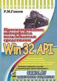 Проектирование интерфейса пользователя средствами Win32 API.