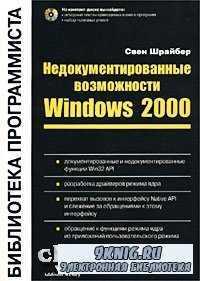 Недокументированные возможности Windows 2000.