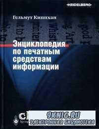 Энциклопедия по печатным средствам информации.