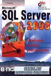 Microsoft SQL Server 2000. Наиболее полное руководство.