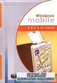 Windows Mobile 2003. Руководство пользователя.