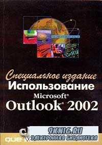 Использование Microsoft Outlook 2002. Специальное издание.