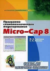 Программа схемотехнического моделирования Micro-Cap 8.