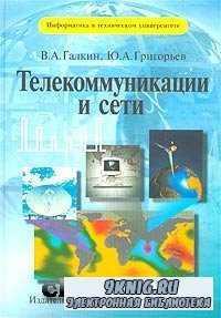 Телекоммуникации и сети.