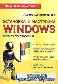 Установка и настройка Windows. Популярный самоучитель.