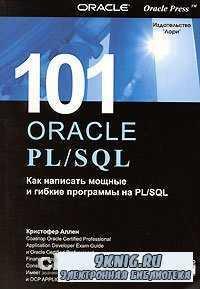 101 Oracle PL/SQL. Как написать мощные и гибкие программы на PL/SQL.