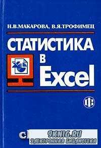 Статистика в Excel.