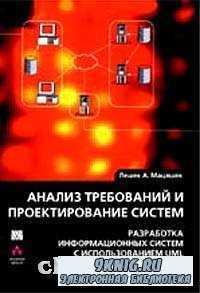 Анализ требований и проектирование систем. Разработка информационных систем с использованием UML.
