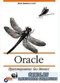 Oracle. Проектирование баз данных.